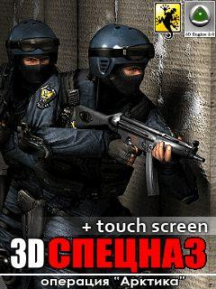 3D Спецназ: Операция Арктика + Touch Screen (3D Army Rangers: Operation Arctic + Touch Screen)